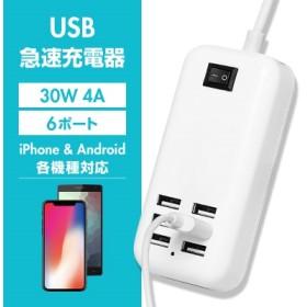 アダプタ USB 急速 充電器 30W 4A コンセント 6ポート ACアダプタ ハブ 同時充電 Apple iPhone iPad iPod Android Xperia