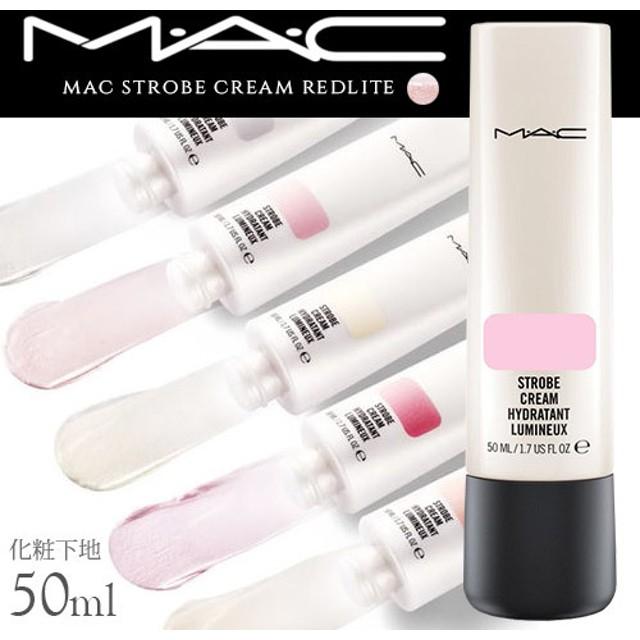 MAC マック ストロボ クリーム 50ml (ピーチ ライト)(レッド ライト)(ピンク ライト)(シルバー ライト)(ゴールド ライト)[化粧下地]