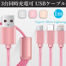 【在庫一掃】【3台同時充電可】【Lightning+Micro+Type-C】 3台同時2.1A 充電ケーブル ライトニング アンドロイド 急速充電コード iphone android
