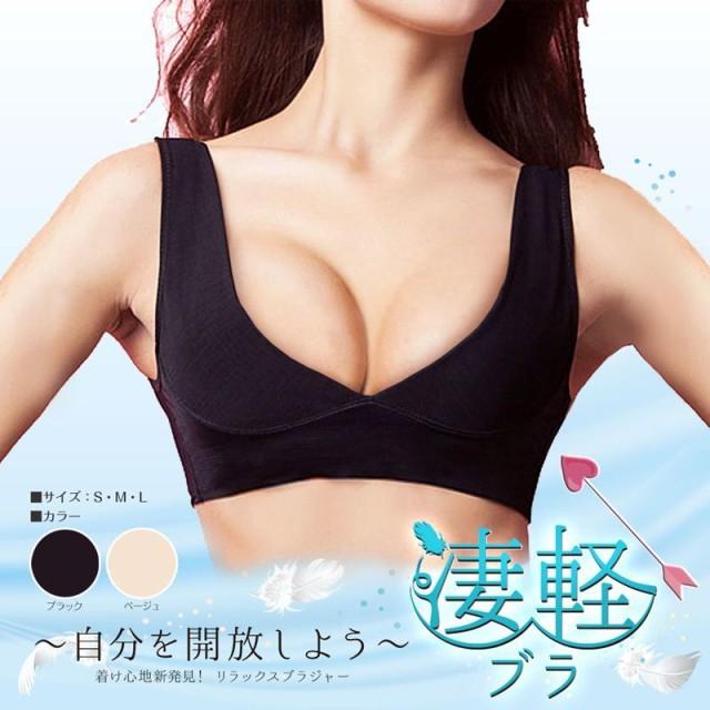 【ZokkoN】凄軽ブラ リラックス ブラジャー ノンワイヤー ノンホック 快適 重さ30g!(ブラック、ベージュ)(S、M、L)