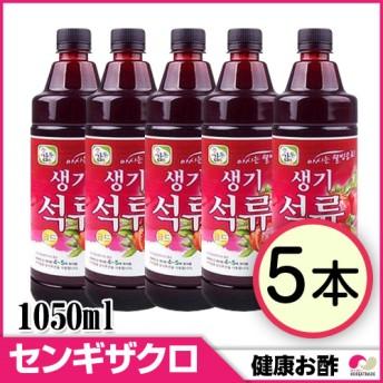 クーポン使えます!★センギ ザクロ酢 1050ml x 5本 【韓国健康お酢】◆ ホンチョ 紅酢 【韓国食品】
