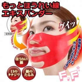 【立体形状3Dエクササイズマスクもっとほうれい線エキスパンダー】 《次世代型3Dフェイスマスク》さまざまな顔の大きさにフィット。《表情筋グリッパーがほうれい線の付け根からしっかりグリップ》