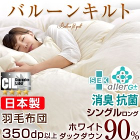 【送料無料】 日本製 羽毛布団 シングル ロング 7年保証 バルーンフィットキルト 【アレルGプラス】 ホワイトダックダウン90% 350dp以上 145mm以上 CILシルバーラベル