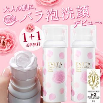 【1+1】[エビータ]ビューティーホイップソープ /バラの洗顔料/泡が可愛いバラ型に/スキンケア/ネット最安値/洗顔/ニキビ/くすみ/シミ/白肌