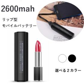 2600mAh リップ型 モバイル充電器 大容量 小型 スマホ バッテリー おしゃれ 可愛い リップスティックバッテリー 口紅型