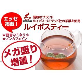 【送料無料】ルイボスティー☆茶葉20%増量!4g×60包【ワケあり増量】