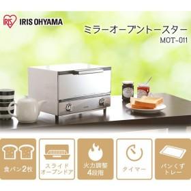 トースター 食パン おしゃれ ミラーオーブントースター横型 MOT-011