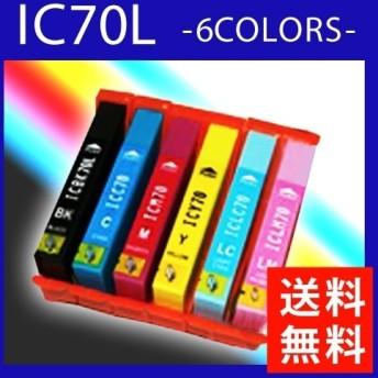 エプソン プリンター EP-806AR EP-806AB EP-806AW EP-806A IC70L 互換インク 6色セット IC6CL70L プリンターインク