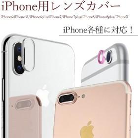【送料無料】レンズ カバー iPhoneX / iPhone8Plus / iPhone8 / iPhone7Plus / iPhone7 / iPhone6 / iPhone6s / アイフォン