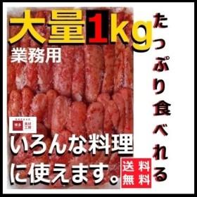 【送料無料】1キロ業務用1キロ(料理用[小])辛子明太子《無着色 中辛口》[067-329]GS