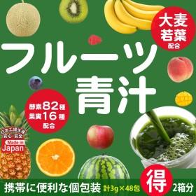 今TVや雑誌、SNSで話題の青汁にフルーツエキスを配合した新感覚の青汁です。「お得な2箱分」「3g×48本」「約7週間分」