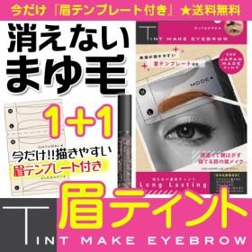 Qoo10限定価格!「国内配送」1+1 e-na 消えない美眉ティント メイクアイブロ-2個セット安心日本製 眉プレート付き!塗りやすすぎる眉ティント プールや汗にも強い