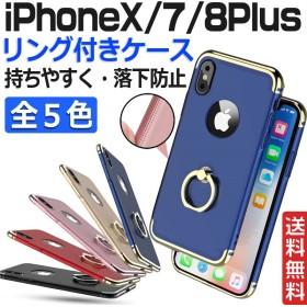【国内発送】【iPhoneX/8/8Plus】 落下防止 リング付きリングホルダー スマホケース 軽量 極薄 iphone7/7plus iPhone6/6s iPhone6Plus/6sPlus