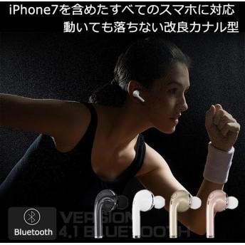 iPhone7対応 純正品カナル改良型 Bluetoothイヤホン ワイヤレスイヤホン インナーイヤーからスポーツカナルタイプ 充電器 充電式 ブルートゥース ヘッドホン ※片耳用※