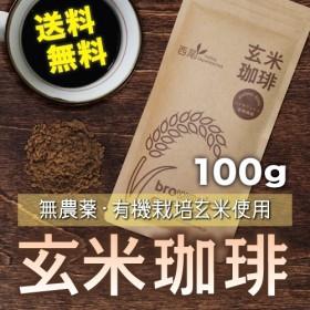 玄米珈琲 パウダー100g(玄米コーヒー)★メール便送料無料★