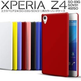 XperiaZ4 スマホケース【M】