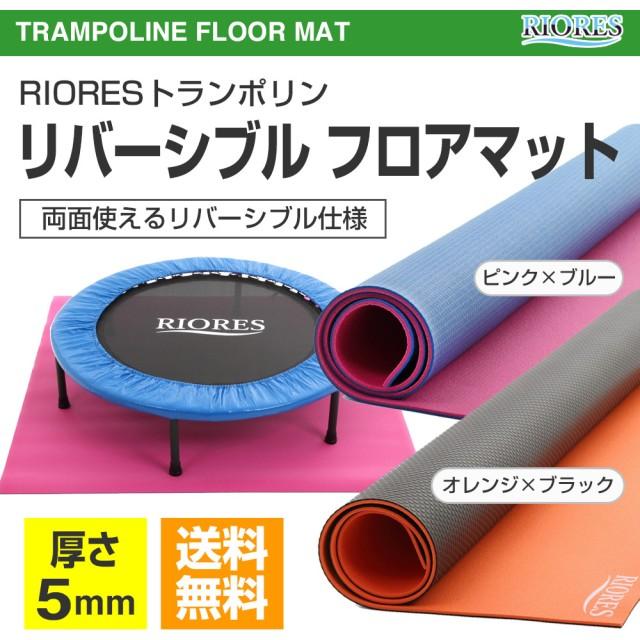 【送料無料】 トランポリンマット 120cmx120cm RIORES トランポリン マット 120x120 厚さ5mm