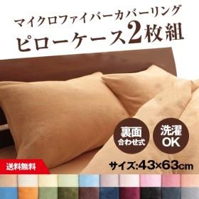 カートクーポン使用でさらにお得♪大人気ヒット商品!20色から選べる『マイクロファイバーカバーリングピローケース2枚セット』【送料無料】枕カバー43cm×63cm