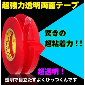 超強力透明両面テープ 3m kp003 超強力透明両面テープ 透明 両面 テープ DIY 車 固定 設置 小物 インテリア 外装 クリア 柔軟性 kp003