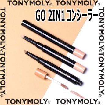 【 トニーモリー 】【 TONYMOLY 】【 翌日お届け目指し 】【 無料発送 】【 GO COVER 2IN1 CONCEALER 】【 GO2IN1 コンシーラー 】