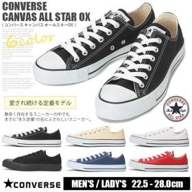 コンバース キャンバス オールスター CONVERSE CANVAS ALL STAR OX ローカット スニーカーレディース コアカラー 定番 ホワイト レッド ブラック ネイビー オプ