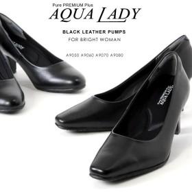 AQUA LADY/アクアレディ Pure PREMIUM Plus 快適美脚 レザーブラックパンプス/3E/4E/本革 痛くない オフィス パンプス リクルート パンプス 就職活動 パンプス/パンプ