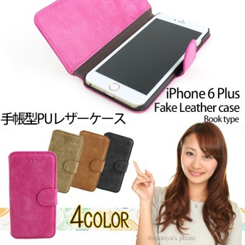 【メール便送料無料】 iPhone6 plus プラス ケース 手帳型 PUレザー アイフォン カード マグネット iPhone6 plus ブックレットケース (rs-pho-121m)