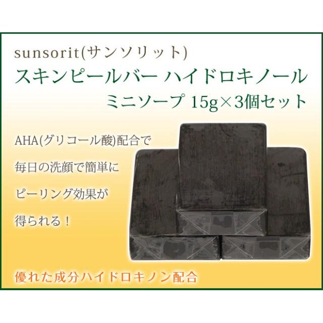 【ゆうパケット】【3個セット】 サンソリットスキンピールバー ハイドロキノール ミニソープ(15g) (くすみ肌) 3個セット