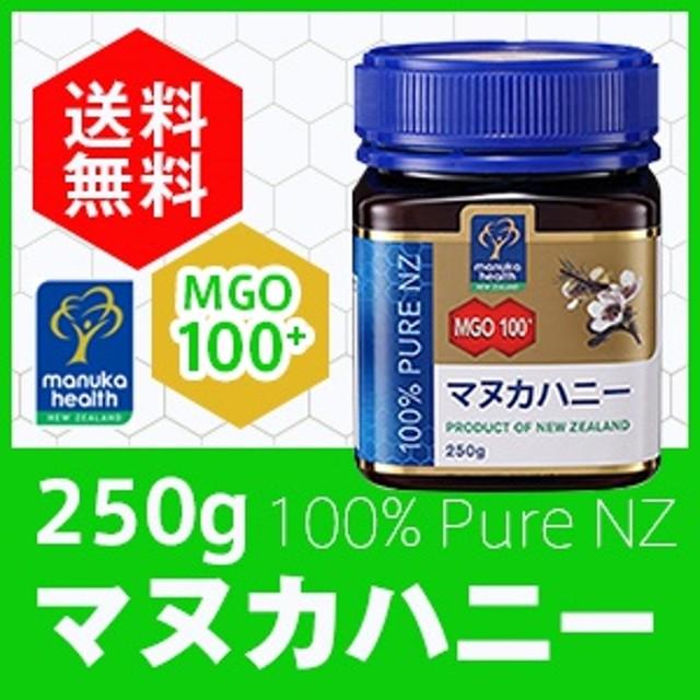 ★クーポン使えます!マヌカヘルス ニュージーランド社 マヌカハニーMGO100+ 250g コサナ ※マヌカヘルス社製ハチミツは、自然の食品です。