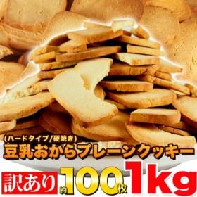 【即納】訳あり 固焼き☆豆乳おからクッキープレーン約100枚1kg
