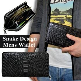 【送料無料】【国内発送】メンズ 蛇 スネーク 型押し 財布 長財布 ラウンド ファスナー ロングウォレット