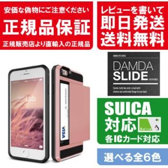 【送料無料】【即日発送】VERUS/DAMDA SLIDE/iPhone 6/6S/ iPhone 6/6S Plus/ケース/IC カードケース/4.7inch/プラス 4.7インチ ハードケース シンプル ケース アイフォン6 カバー アイホン6 カード収納 ケース シリコンケース 曲がらないケース 液状保護 フィルムiph