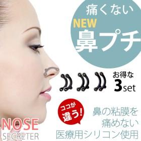 【鼻プチ】【痛くないシリコン韓国製】3サイズset! 鼻 高く!鼻アイプチ!矯正 鼻プチ シークレット ノーズ ハイパー 柔らかい 医療用シリコン Sサイズ・Mサイズ・Lサイズ・取り外しフックx1セッ