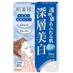 【ポイント最大25%】肌美精 うるおい浸透マスク(深層美白)[医薬部外品] 【正規品】