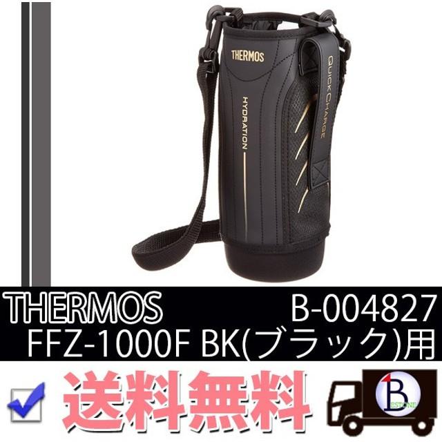 THERMOS B-004827 サーモス B004827 真空断熱スポーツボトル ハンディポーチ ブラック FFZ-1000F BK用