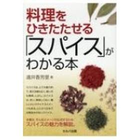 遠井香芳里/料理をひきたたせる「スパイス」がわかる本