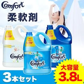 【3本セット】【3.8L ボトル】 コンフォート Comfort 柔軟剤 選べる香り3タイプ