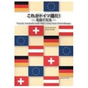 杵渕博樹/これがドイツ語だ! 会話で文法