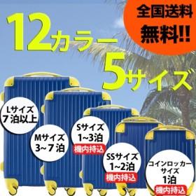 【送料無料】超軽量スーツケース【TSAロック搭載】 選べる5サイズ【SS:300円コインロッカー対応、S:機内持込可能、M:3~7泊(中期) L:7泊以上(長期)】