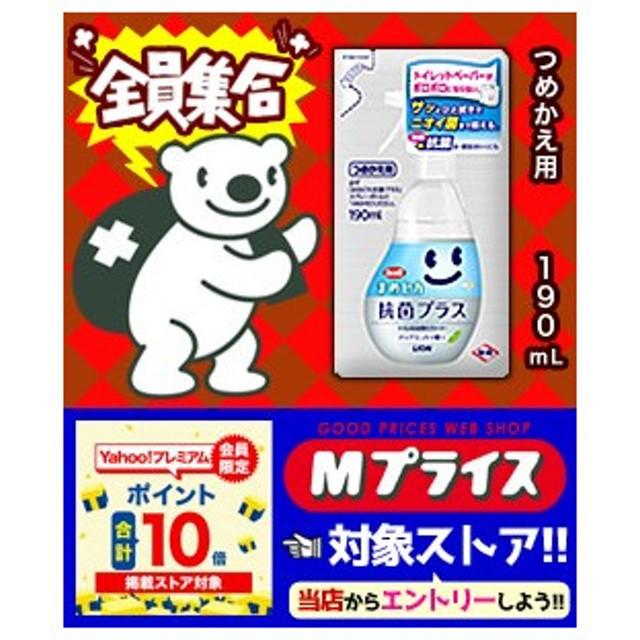 【特報】なんと!あの【ルック】まめピカ 抗菌プラス トイレのふき取りクリーナー つめかえ用 が〜お一人様1個限定のプレミアムな特価!
