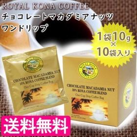ロイヤルコナコーヒー チョコレートマカダミアナッツ 10g×10袋セット ドリップ珈琲 レギュラーコーヒー 中挽き