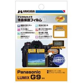 ハクバ DGF2-PAG9 Panasonic LUMIX G9 専用 液晶保護フィルム MarkII