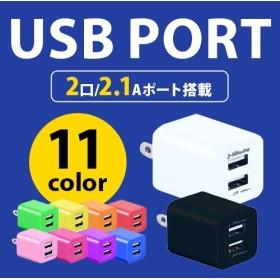 ★3個まで同一送料★2口USB電源アダプタ【急速充電対応】2.1A/1.0A【選べる11カラー】あらゆるスマホ・タブレットが充電可能!