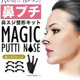 マジックプチノーズN 国内全品検品済み 国内正規品 鼻 整形 3サイズ【XS】【S】【M】