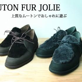 【ムートンファージョリー】ブラウン/ムートン/ヌバック/牛革/革靴/送料無料