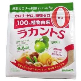 ラカントS 顆粒 800g 健康食品 植物由来 果実・果物 羅漢果 ラカンカ サラヤ