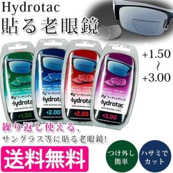 貼る老眼鏡 ハイドロタック +1.50 Hydrotac リーディングレンズ 度付き サングラス メガネ 簡単 貼るレンズ