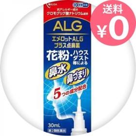 エメロットALGプラス点鼻薬 30mL 5個セットなら1個あたり1326円  第2類医薬品