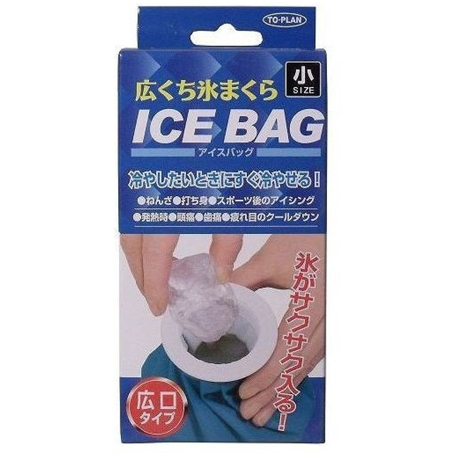 トプラン 広口氷まくら 氷のう小 400ml 衛生医療 冷却用品 冷却用具 冷却枕・氷のう 氷嚢 氷のう 東京企画販売