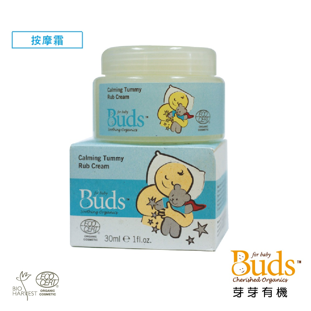 Buds 芽芽【日安系列】-舒緩按摩霜(Calming Rub Cream)